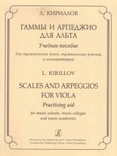 Кириллов. Гаммы и арпеджио для альта.