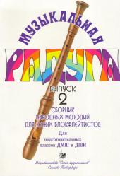 Музыкальная радуга для блокфлейты, выпуск 2 ( Нахапетян, Москвина).
