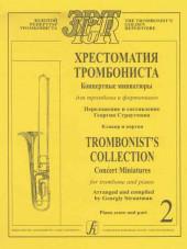 Хрестоматия тромбониста. Выпуск 2. Концертные миниатюры. ( Составитель Страутман).