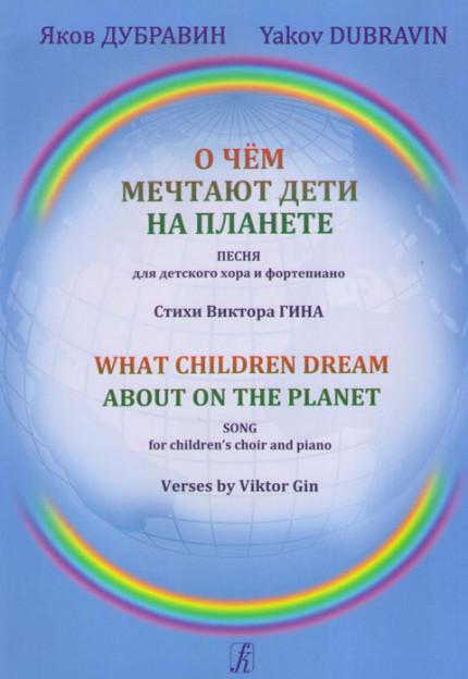 Дубравин. О чем мечтают дети на планете. Песня для детского хора.