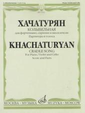 Хачатурян. Колыбельная для фортепиано скрипки и виолончели