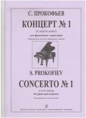 Прокофьев. Концерт № 1 (ре бемоль мажор) для 2х фортепиано.