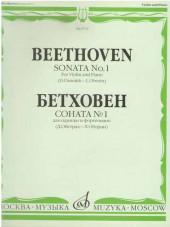 Бетховен. Соната № 1 для скрипки.