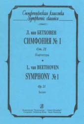 Бетховен. Симфония № 1.