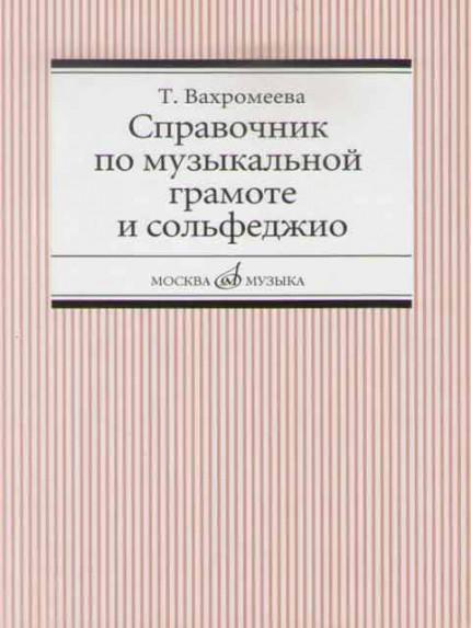 Вахромеева. Справочник по музыкальной грамоте и сольфеджио.