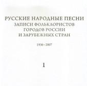 Русские народные песни. 1936-2007. Записи фольклористов в 3-х томах.