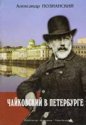 Познанский. Чайковский в Петербурге.