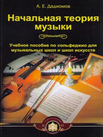 Дадиомов. Начальная теория музыки