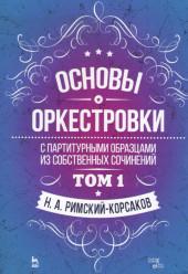 Римский-Корсаков. Основы оркестровки. Том 1.