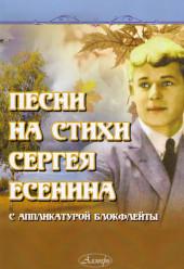 Песни на стихи С.Есенина с аппликатурой блокфлейты. Составитель Андреев.