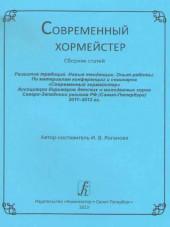 Современный хормейстер. Сборник статей. (Составитель Роганова).