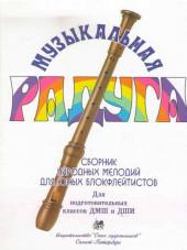 Музыкальная радуга для блокфлейты ( Нахапетян, Москвина).