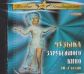 CD. Великие и неповторимые, выпуск 1. МКМ 111.