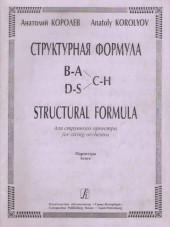 Королев. Структурная формула.