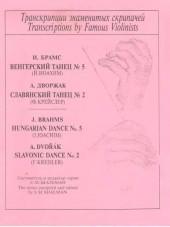 Брамс. Венгерский танец № 5. Дворжак. Славянский танец №2