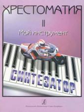 Шавкунов. Мой инструмент - синтезатор. Хрестоматия - 2.