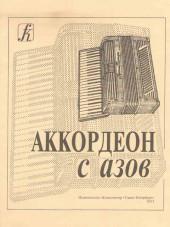 Аккордеон с азов (составитель Муравьева).