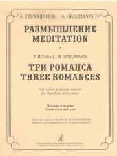 Гречанинов. Размышление. Три романса. Для гобоя и фортепиано.