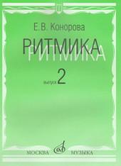 Конорова. Ритмика. Методическое пособие. Выпуск 2.