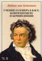 Бетховен. Учение о генерал-басе,  контрапункте и коппозиции