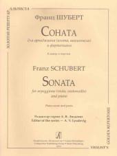 Шуберт. Соната для арпеджиона (альта, виолончели) и фортепиано. Клавир и партия.