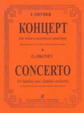 Окунев. Концерт для гобоя и камерного оркестра.