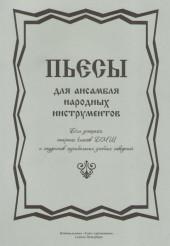 Пьесы для ансамбля народных инструментов. Составитель Баланов.