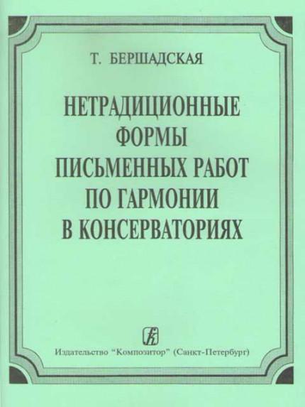 Бершадская. Нетрадиционные формы письменных работ по гармонии в консерваториях.