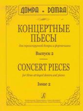Концертные пьесы для трехструнной домры и фортепиано. Выпуск 2. (Составитель Ногарева).
