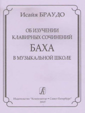 Браудо. Об изучении клавирных сочинений Баха.