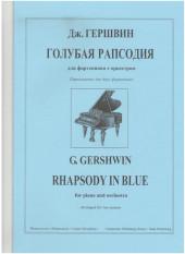 Гершвин. Голубая рапсодия для 2х фортепиано.