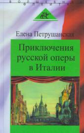 Петрушанская. Приключения русской оперы в Италии.