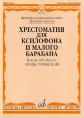 Хрестоматия для ксилофона и малого барабана. Младшие классы (Егорова, Штейман).