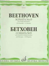 Бетховен. Соната № 9 для скрипки