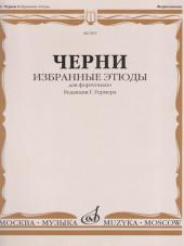 Черни. Избранные этюды для фортепиано. Редакция Гермера.