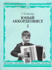 Бойцова. Юный аккордеонист, часть 2.